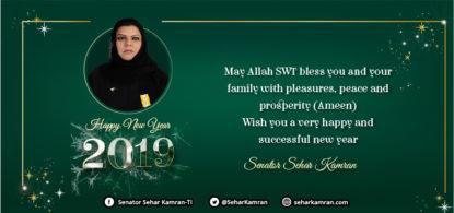 Senator Sehar Kamran (TI) Wish You a Very Happy and Successful New Year